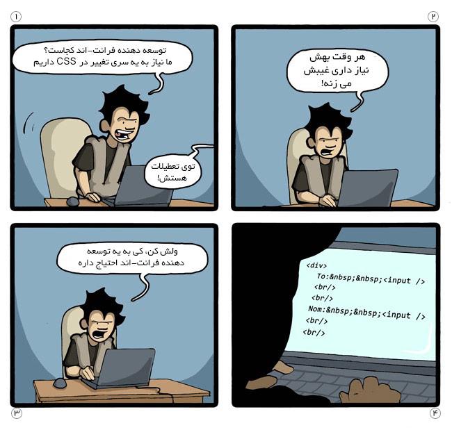 مشکلات CSS